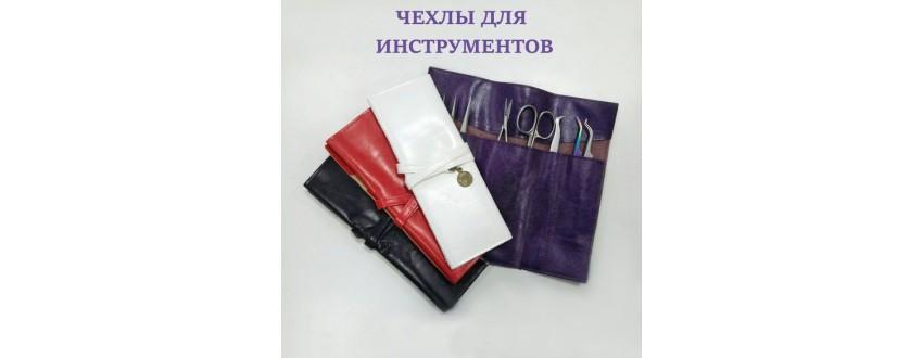 Оборудование/Аксессуары