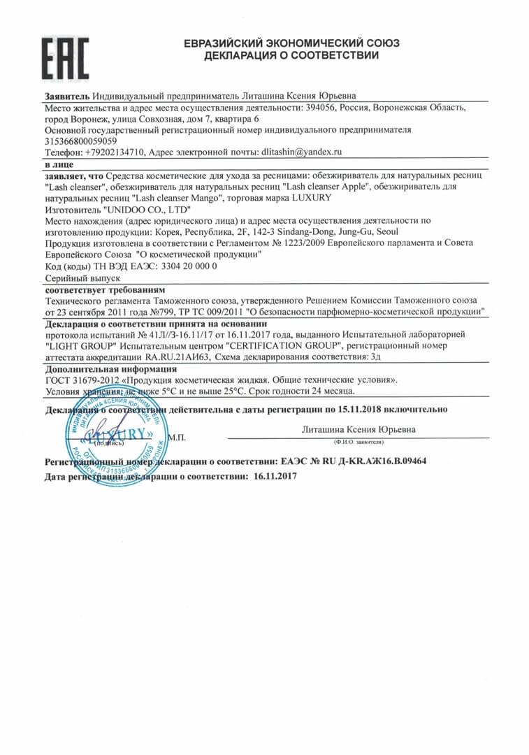 Сертификат на обезжириватель