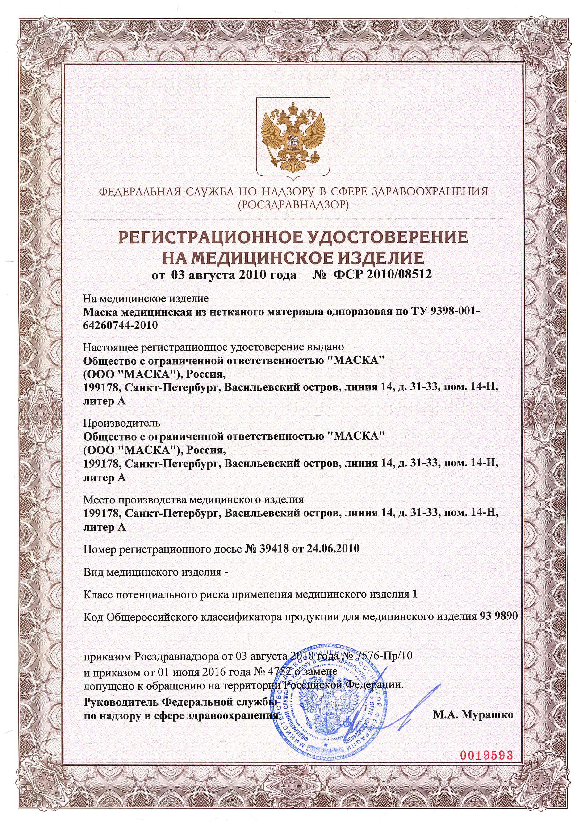 Регистрационное удостоверение маски Sense