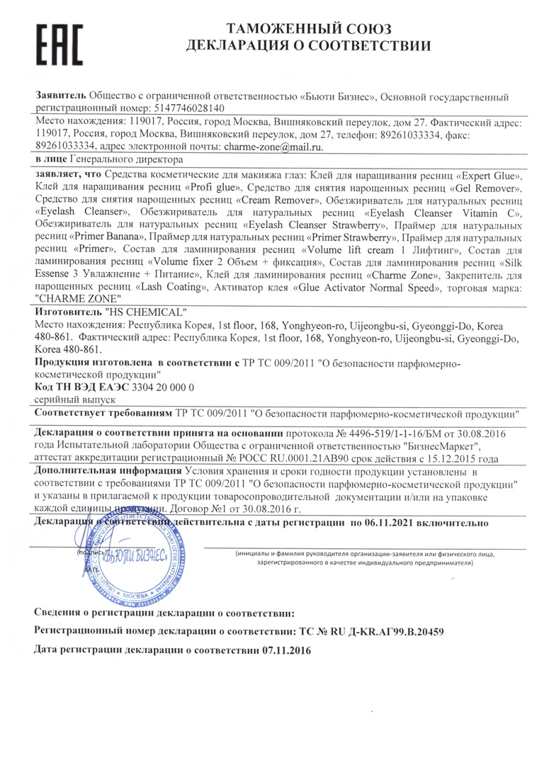 Сертификат Charme Zone Препараты