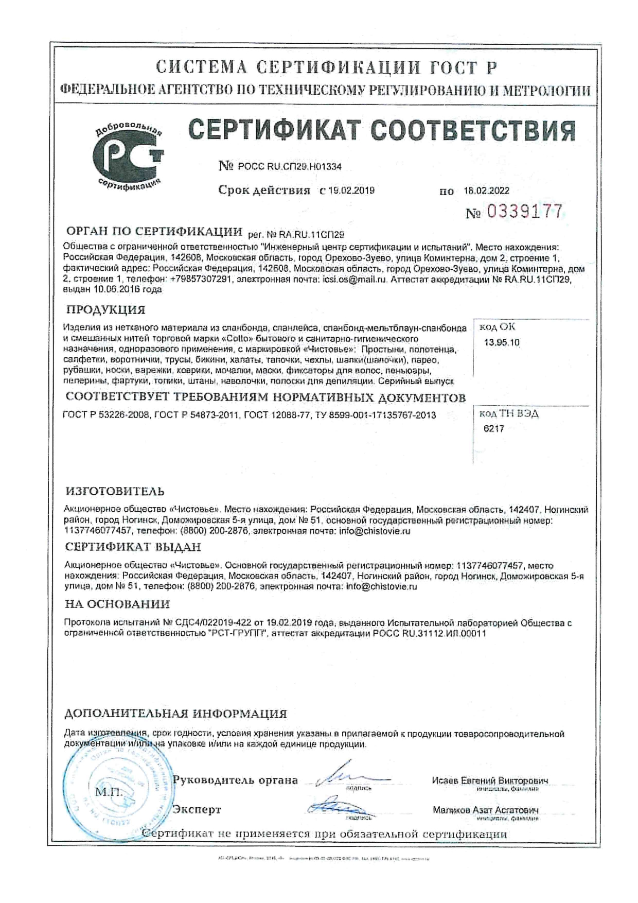 Сертификат соответствия маски Чистовье