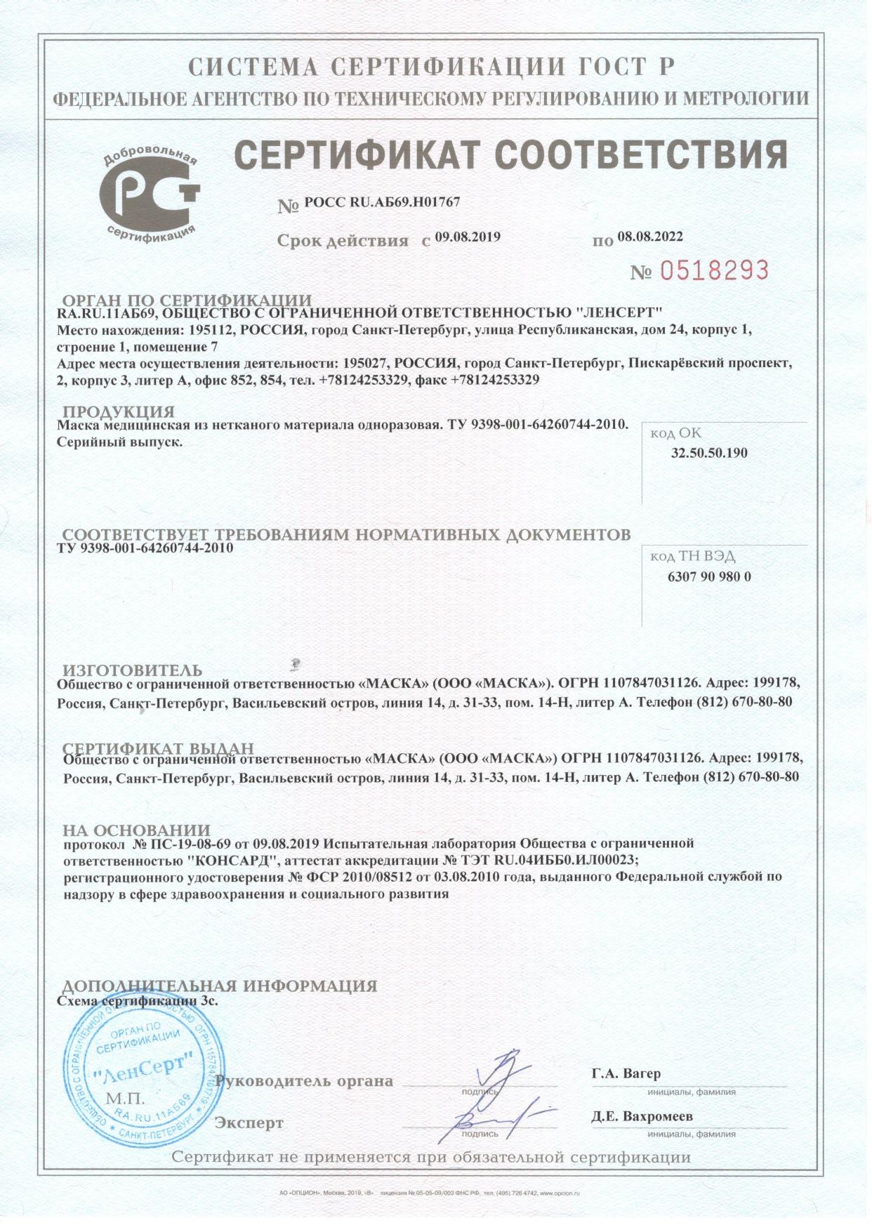 Сертификат соответствия маски от 09.08.2019