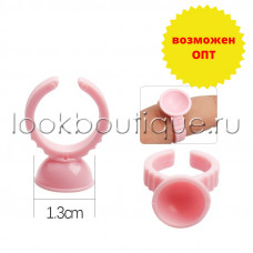 Кольцо розовое или белое для клея и туши малое (1 секция)